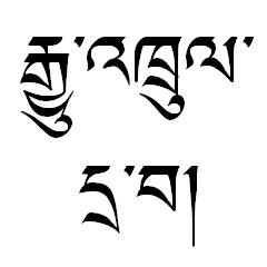 gyutrul-drawa